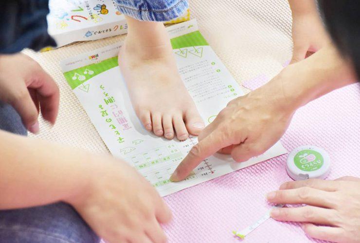 足のサイズの測定
