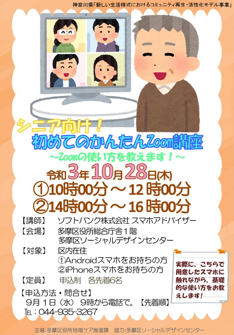 Zoom講座チラシR3.10